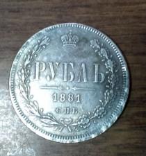 Рубль 1881