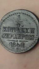 1/4 копейки серебром 1841(2) г.