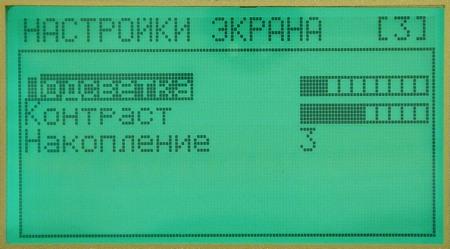 Настройки экрана450